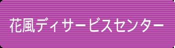 花風ディサービスセンター
